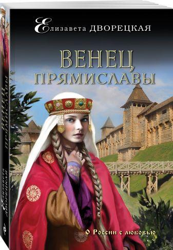 Елизавета Дворецкая - Венец Прямиславы обложка книги