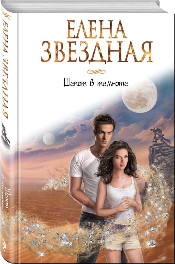 Елена Звездная - Шепот в темноте обложка книги