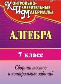 Алгебра. 7 класс: сборник тестов и контрольных заданий Дюмина Т. Ю., Махонина А. А.
