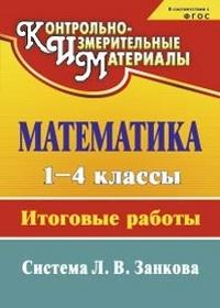 Елизарова Е.М., Бобкова Н. Н. - Математика. 1-4 классы: итоговые работы обложка книги