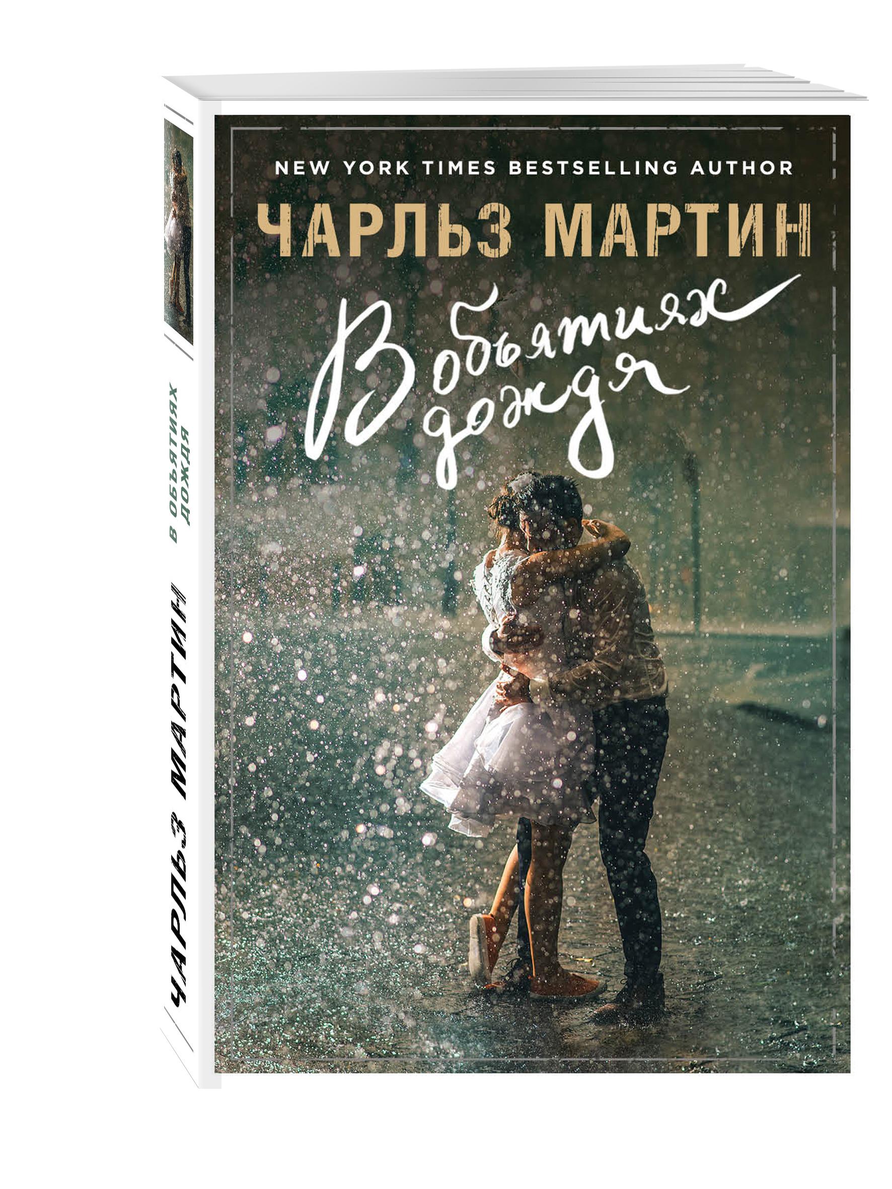 Чарльз Мартин В объятиях дождя мартин ч в объятиях дождя роман