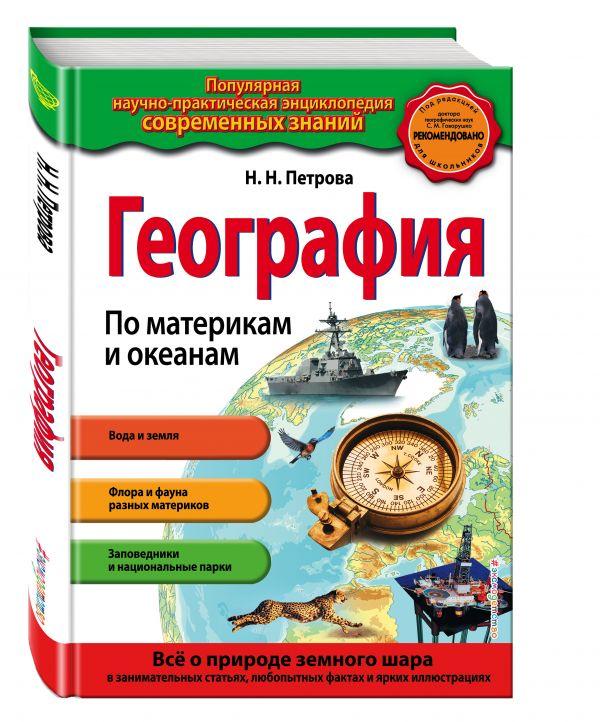 География. По материкам и океанам (ПР) Петрова Н.Н.