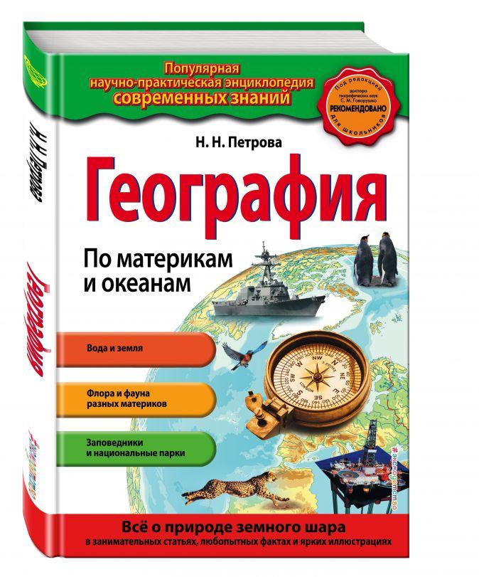 География. По материкам и океанам (ПР) Н.Н. Петрова