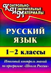 Русский язык. 1-2 классы: итоговый контроль знаний по программе