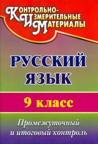 Русский язык. 9 класс: промежуточный и итоговый контроль Кадашникова Н. Ю.