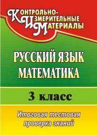 Волкова Е. В., Типаева Т. В. - Русский язык. Математика. 3 класс: итоговая тестовая проверка знаний обложка книги