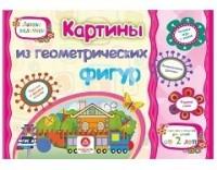 Картинки из геометрических фигур. Учебное пособие для детей дошкольного возраста. Сборник развивающих заданий - фото 1