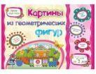 Картинки из геометрических фигур. Учебное пособие для детей дошкольного возраста. Сборник развивающих заданий