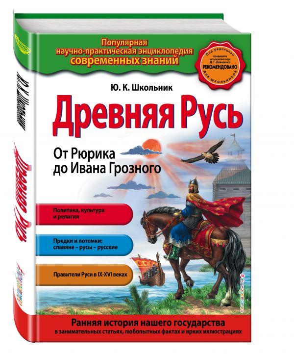Древняя Русь. От Рюрика до Ивана Грозного (ПР) Школьник Ю.К.