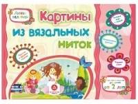 Картины из вязальных ниток. Учебное пособие для детей дошкольного возраста. Сборник развивающих заданий - фото 1
