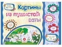 Картины из пушистой ваты. Учебное пособие для детей дошкольного возраста. Сборник развивающих заданий - фото 1