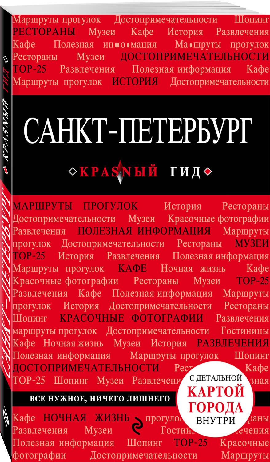 Санкт-Петербург. 6-е изд., испр. и доп.