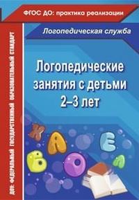Логопедические занятия с детьми 2-3 лет - фото 1