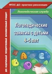 Рыжова Н.В. - Логопедические занятия с детьми 4-5 лет обложка книги