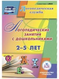 Рыжова Н.В. - Логопедические занятия с дошкольниками 2-5 лет. Компакт-диск для компьютера обложка книги