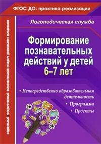 Формирование познавательных действий у детей 6-7 лет: программа, непосредственно образовательная деятельность, проекты - фото 1