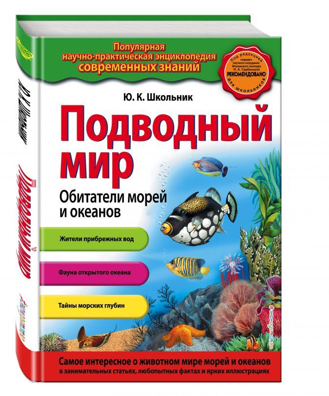 Подводный мир. Обитатели морей и океанов (ПР) Ю.К.Школьник