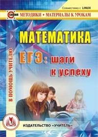 Математика. ЕГЭ: шаги к успеху. Компакт-диск для компьютера Черняк А. А., Черняк Ж. А.