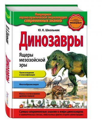 Динозавры. Ящеры мезозойской эры (ПР) Школьник Ю.К.