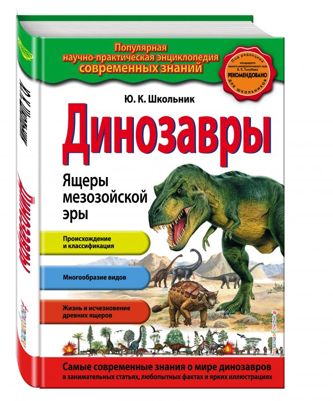 Динозавры. Ящеры мезозойской эры (ПР) Ю.К. Школьник