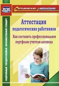 Аттестация педагогических работников: как составить профессиональное портфолио учителя-логопеда - фото 1