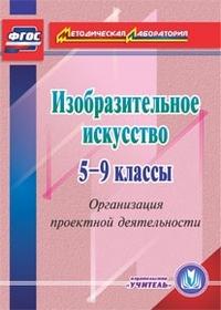 Изобразительное искусство. 5-9 классы. Организация проектной деятельности. Компакт-диск для компьютера Клочкова И. Н.