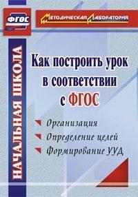Как построить урок в соответствии с ФГОС Миронов А. В.