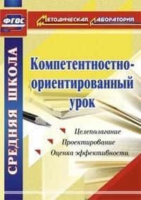 Компетентностно-ориентированный урок Пашкевич А. В.