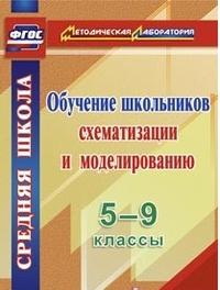 Иволгина Л. И. - Обучение школьников схематизации и моделированию. 5-9 классы обложка книги