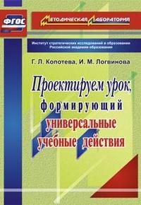 Проектируем урок, формирующий универсальные учебные действия Копотева Г. Л., Логвинова И. М.