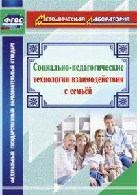 Социально-педагогические технологии взаимодействия с семьей Витвар О. И.