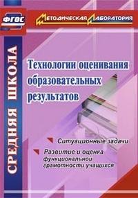 Конасова Н. Ю. - Технологии оценивания образовательных результатов: ситуационные задачи по оценке функциональной грамотности учащихся обложка книги