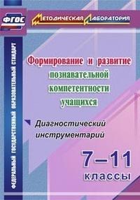 Кунаш М. А. - Формирование и развитие познавательной компетентности учащихся. 7-11 классы. Диагностический инструментарий обложка книги