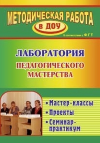 Лампман В. Е. - Лаборатория педагогического мастерства: мастер-классы, проекты, семинар-практикум обложка книги