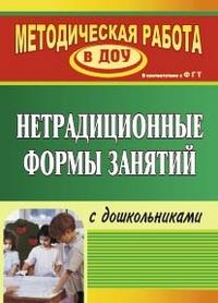 Тимофеева Н. В. - Нетрадиционные формы занятий с дошкольниками обложка книги