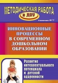 Поддержка и развитие детской одаренности: проектная деятельность Пяткова Л. П. и др.