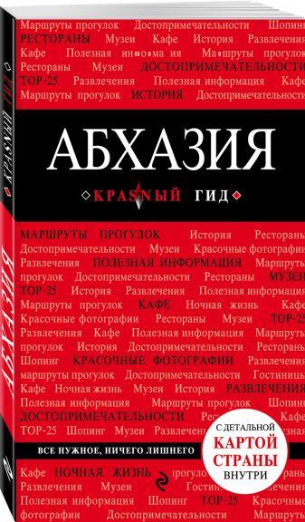 Гарбузова А.С. - Абхазия. 3-е изд., испр. и доп. обложка книги