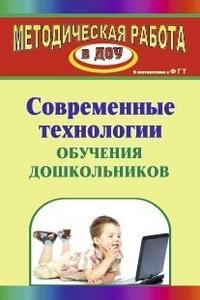 Современные технологии образования дошкольников - фото 1
