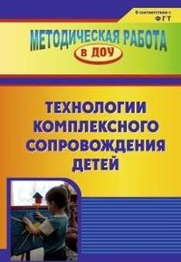 Афонькина Ю. А., Усанова И. И., Филатова О. В. - Технология комплексного сопровождения детей обложка книги