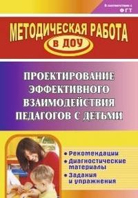 Пашкевич Т. Д. - Проектирование эффективного взаимодействия педагогов с детьми: рекомендации, диагностические материалы, задания и упражнения обложка книги