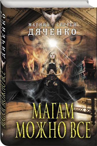 Марина и Сергей Дяченко - Магам можно все обложка книги