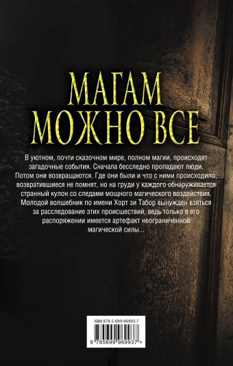 Магам можно все Марина и Сергей Дяченко