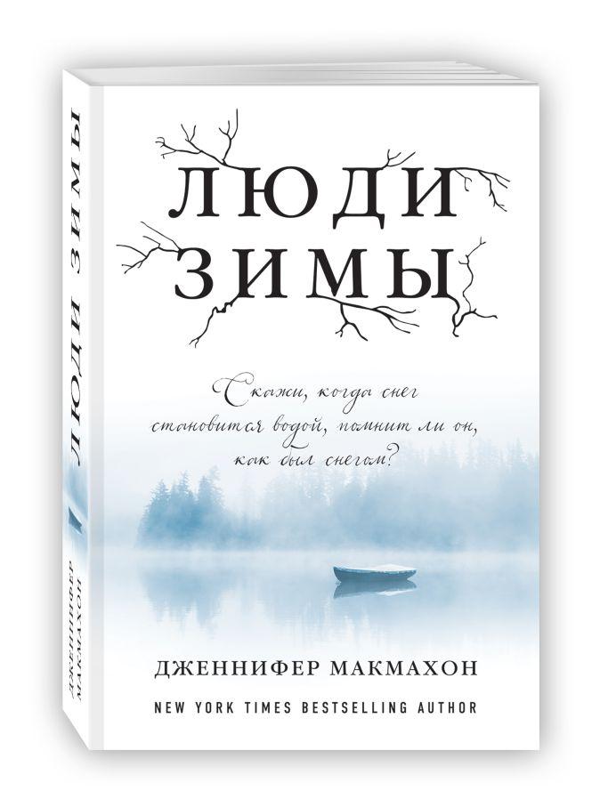 Дженнифер Макмахон - Люди зимы обложка книги