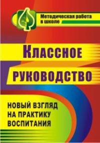Солодкова М. В., Таран Ю. Н. - Классное руководство. Новый взгляд на практику воспитания обложка книги