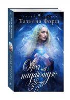 Татьяна Форш - Обряд на падающую звезду' обложка книги