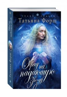 Знаки судьбы. Романы Татьяны и Александра Форш (обл.)