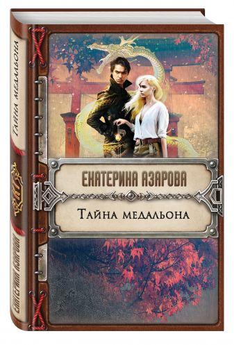 Екатерина Азарова - Тайна медальона обложка книги