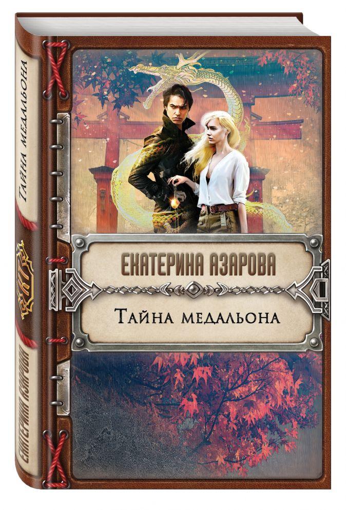Тайна медальона Екатерина Азарова