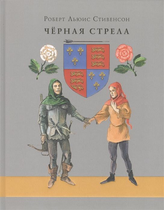 Стивенсон Р.Л.; Пер. с англ. А - Чёрная стрела. Повесть из времён войны Алой и Белой розы. Роман обложка книги