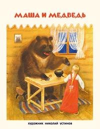 Маша и медведь. Русская  народная сказка Булатова М.А. (пересказ)